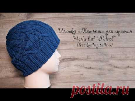 "Мужская шапка «Петроль» спицами   Men's hat ""Petrol"" free knitting pattern"