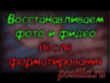 Восстановление фото и видео после форматирования - Hetman FAT Recovery - Скачать бесплатно
