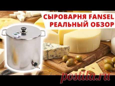 Домашняя сыроварня Fansel для приготовления сыра, мини-сыроварня Фансел