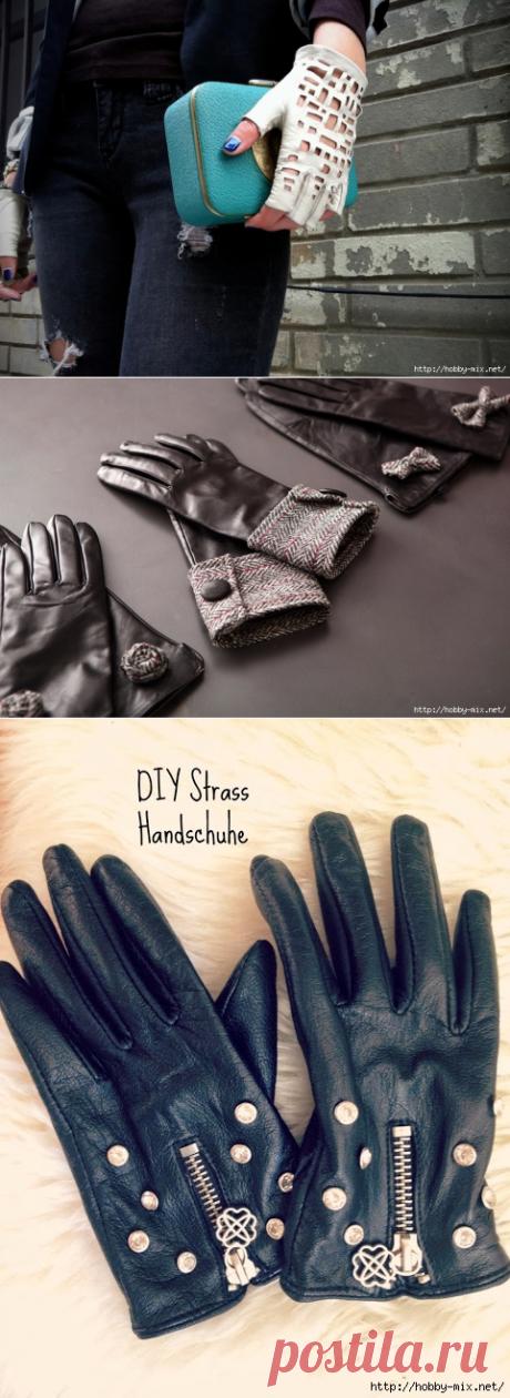 Несколько способов преобразить ваши кожаные перчатки. МК.
