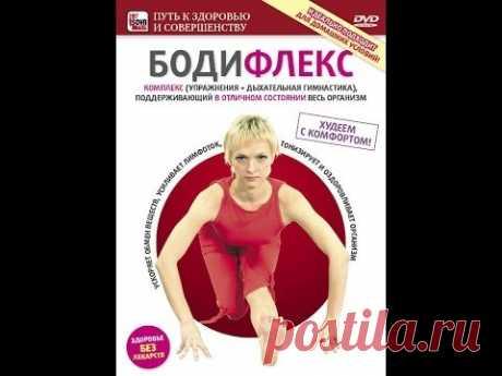 БОДИФЛЕКС- КОМПЛЕКС (упражнения + дыхательная гимнастика). Эффективная и быстрая система похудания!