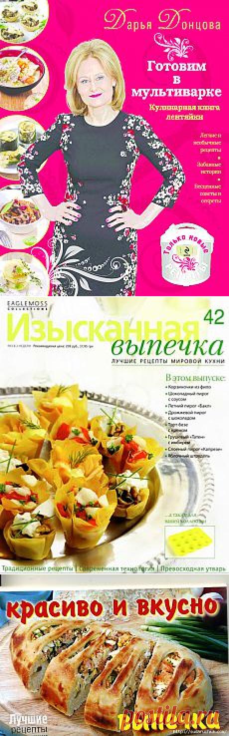 Кулинарные журналы, книги, открытки | Рецепты простой и вкусной еды на Постиле