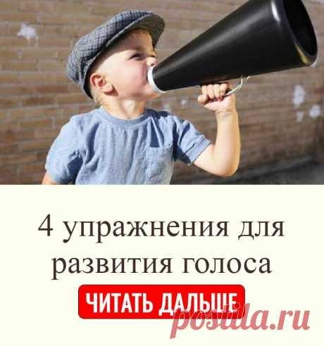 4 упражнения для развития голоса
