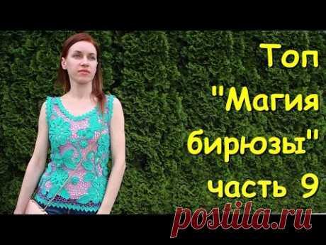 "Ирландское кружево. Топ ""Магия бирюзы"" часть 9 - Sleeveless jacket ""The magic of turquoise""  Part 9"
