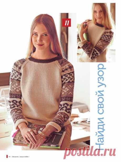 Пуловер с цветными рукавами