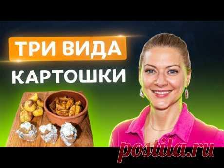 Супер-вкусно! Картошка в духовке 3 способами: по-деревенски, в фольге и картошка-пирожок | Литвинова