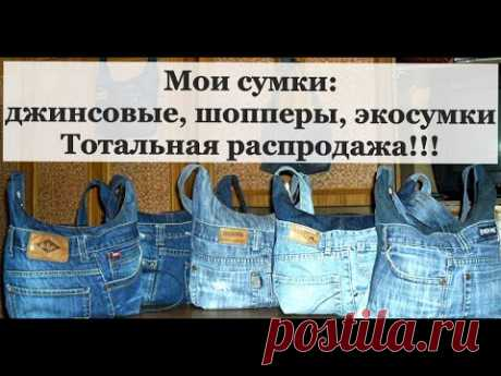 Сумки: джинсовые, шопперы, экосумки. Для вдохновения!!!