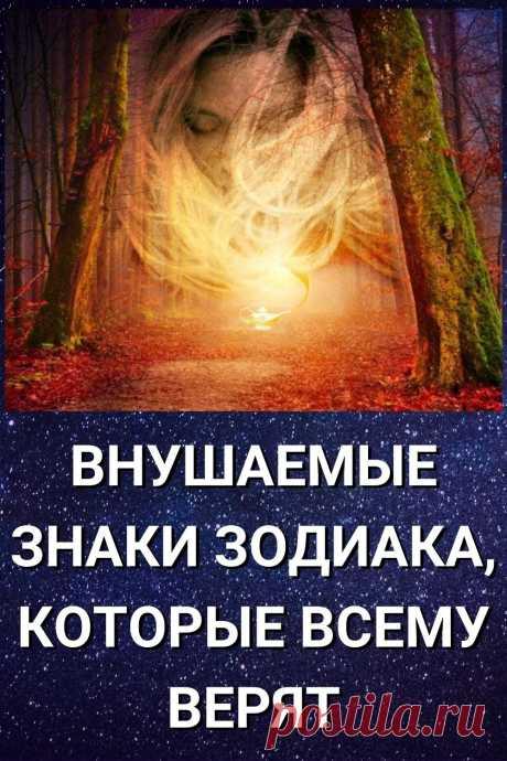 Внушаемые знаки Зодиака, которые всему верят