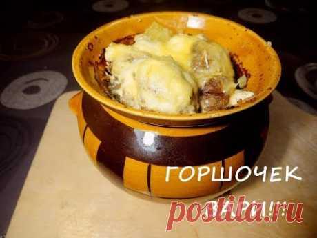 Картофель с грибами в горшочках, в сливочном соусе