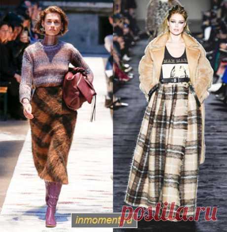 А ваша юбка модная в наступающем зимнем сезоне 2018-2019?