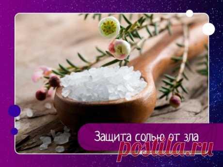Защита солью от зла