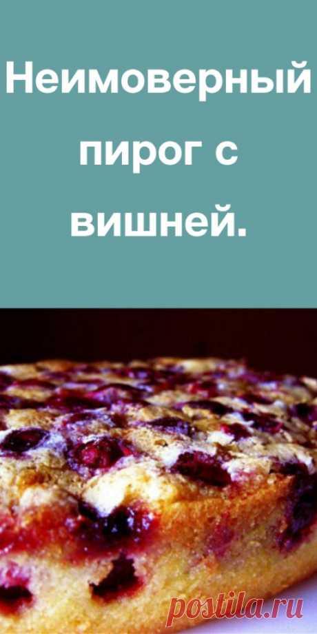Неимоверный пирог с вишней. - likemi.ru