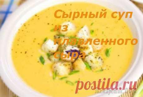 Сырный суп с плавленным сыром.