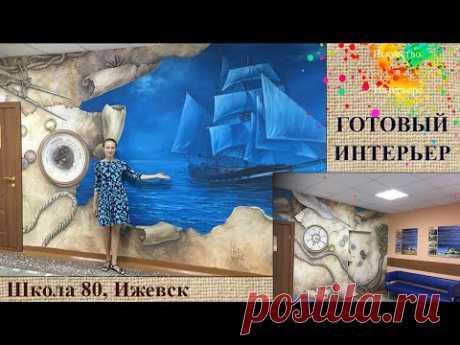 Интерьер школы с Росписью на стенах Обзор | Художник Наталья Боброва