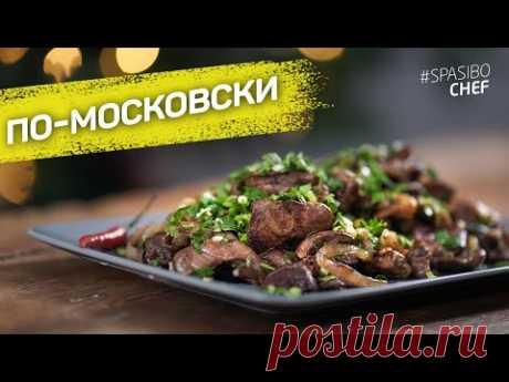 Куриные ПОТРОШКИ по-московски - супер мягкие и нежные - рецепт шеф повара Руслана