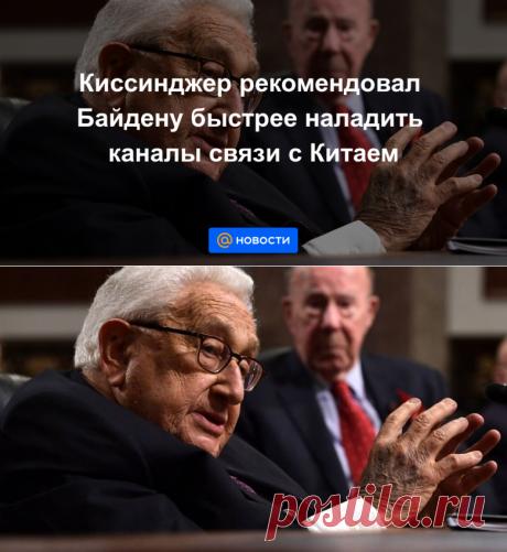 Киссинджер рекомендовал Байдену быстрее наладить каналы связи с Китаем - Новости Mail.ru