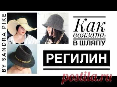Как ввязать в шляпу регилин