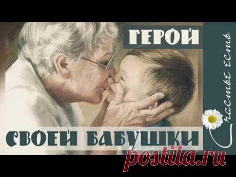 """Добрый мультфильм """"Бабушкин герой"""". Фильмы со смыслом. Счастье есть. Смысл жизни. - YouTube"""
