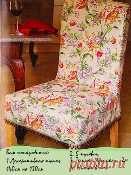 Чтобы обновить стул — сшейте на него чехол! — Рукоделие