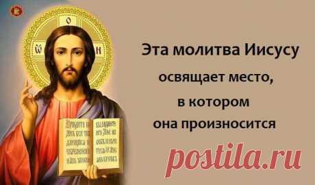 Молитва Иисусу для освящения места пребывания