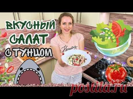 Салат с тунцом консервированным Полезный салат с тунцом, яйцом, огурцом и фасолью ПП салат Рецепт