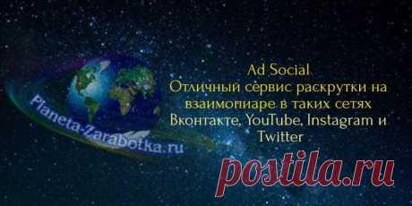Накрутка лайков Вконтакте бесплатно также YouTube, Instagram Twitter Накрутка лайков Вконтакте бесплатно и быстро на взаимопиаре, а также раскрутить можно и такие социальные сети YouTube, Instagram и Twitter + видео в статье