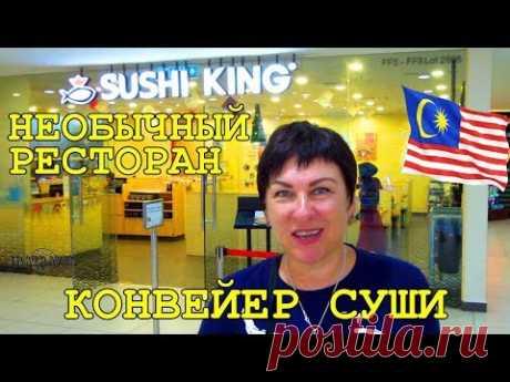 🇲🇾 СУШИ РОЛЛЫ НЕОБЫЧНЫЙ ЯПОНСКИЙ РЕСТОРАН - КОНВЕЙЕР 🍣 CONVEYOR BELT SUSHI KING - YouTube