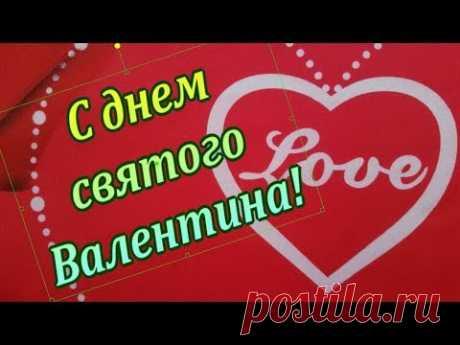 Романтического настроения в День святого Валентина!