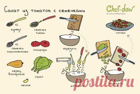 Салат из томатов с семечками
