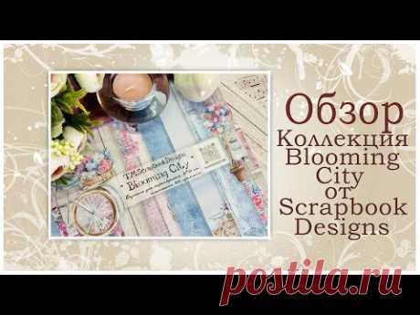 Обзор коллекции Blooming City от ScrapbookDesing.