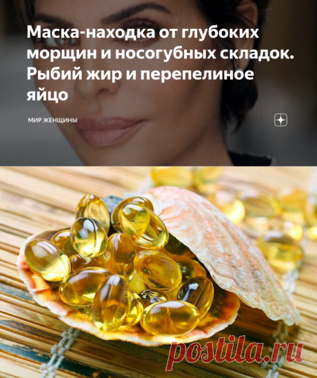 Маска-находка от глубоких морщин и носогубных складок. Рыбий жир и перепелиное яйцо | Мир Женщины | Яндекс Дзен