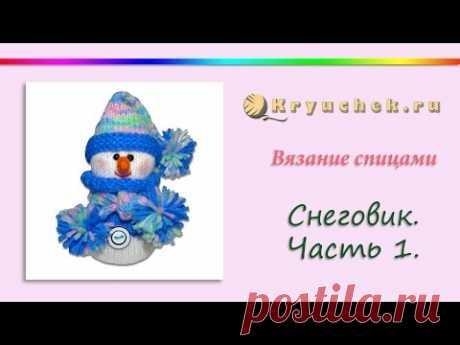 "Игрушка Снеговик спицами. Часть 1.(Knitting. Toy ""Snowman."" Part 1.)"