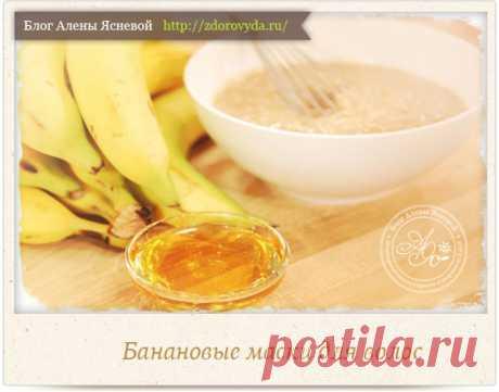 Маски из банана для волос - лучшие и проверенные рецепты