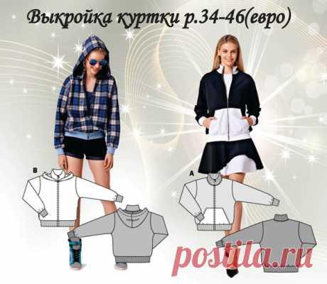 Выкройка куртки женской р.34-46(евро)  #шитье #выкройки #мастер_класс #моделирование