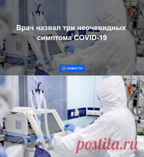 Врач назвал три неочевидных симптома COVID-19 -НАРУШЕНИЕ СНА,ПОНОС, СИМПТОМЫ ОРВИ Новости Mail.ru