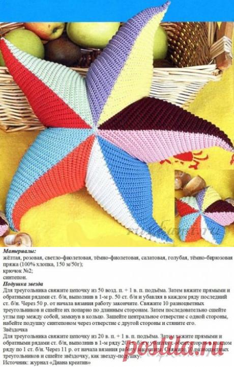 """Декоративные подушки «Морская звезда» » Сайт """"Ручками"""" - делаем вещи своими руками"""