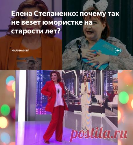 Елена Степаненко: почему так не везет юмористке на старости лет? | Марина Мэй | Яндекс Дзен