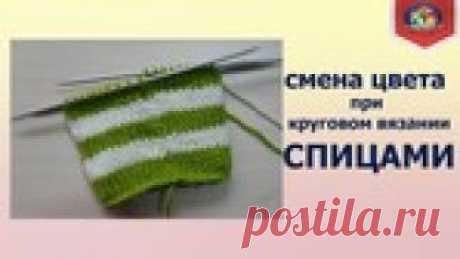 Смена цвета нити при круговом вязании спицами: мастер-класс с пошаговыми фото!.