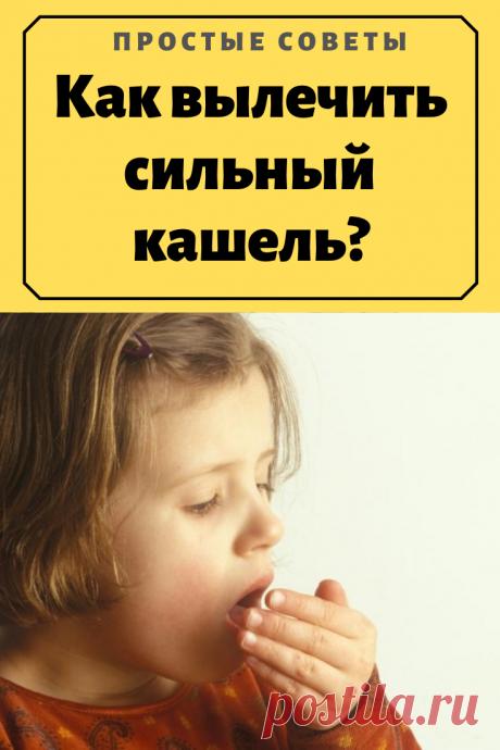 Как вылечить сильный кашель? – Простые советы