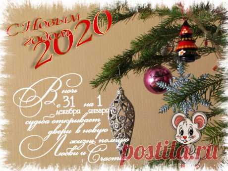 С наступающим Новым годом, народ! Счастья, здоровья, тепла, достатка и любви в каждом доме!