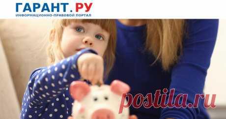 С 1 февраля – новые размеры детских пособий и других социальных выплат Они вырастут на 3%.
