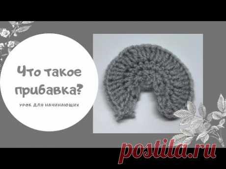 Что такое прибавка / Вязание крючком для начинающих / Урок 9 - YouTube