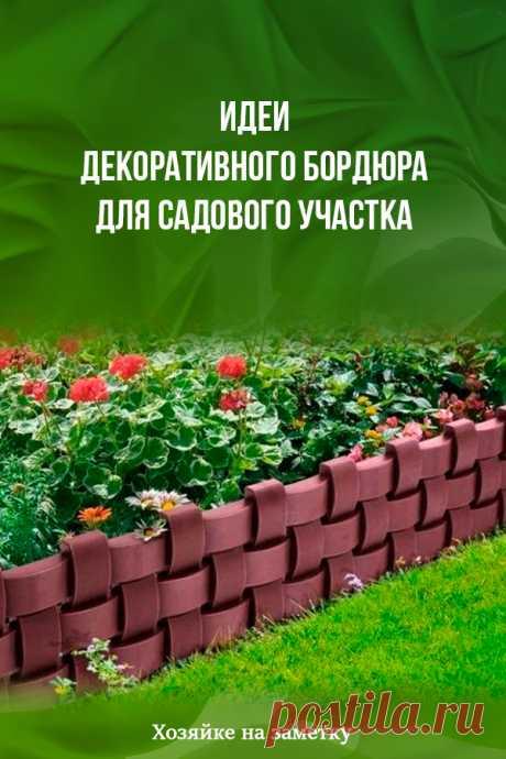 Идеи декоративного бордюра для садового участка