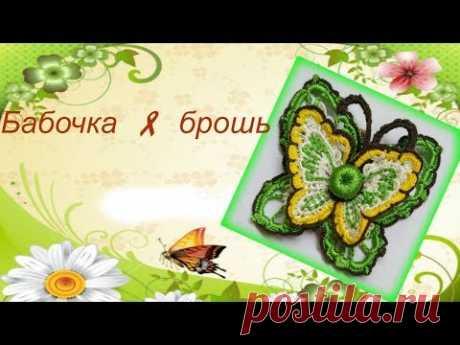 Вязание крючком бабочки - на бурдоне