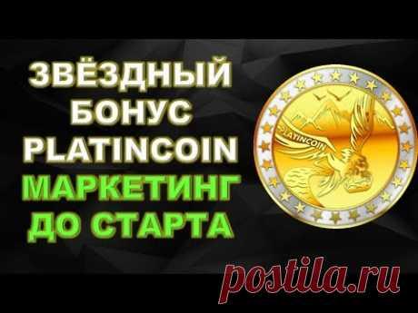 Platincoin. PLC Secure Box - мини банк Платинкоин - YouTube