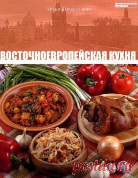Барагамян Анаит - Восточноевропейская кухня - Познавательная литература - Аудиокниги, Электронные - Каталог файлов - ЛИНИИ ЖИЗНИ