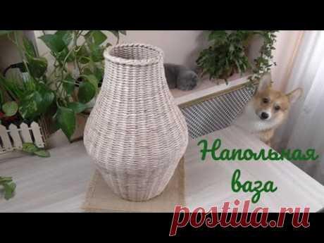 Напольная ваза из газетных трубочек/Floor vase made of newspaper tubes