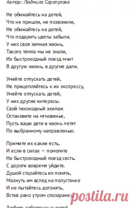 Стихи для родителей