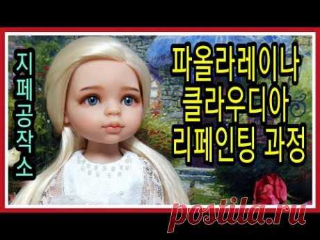 파올라레이나 클라우디아 리페인팅 과정(doll repaint)