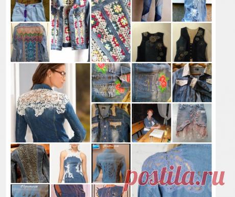 Старые джинсы - новые идеи! — Дизайнерские переделки старых джинсов. Альбом для всех..... | OK.RU